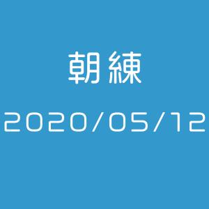 朝練【2020/05/12】