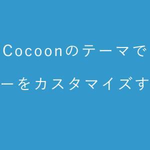 Cocoonのテーマのヘッダーをカスタマイズする手順【WordPress】