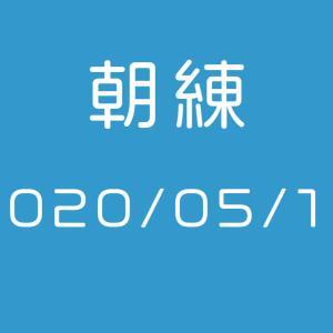 朝練【2020/05/17】