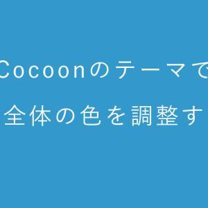 Cocoonのテーマでサイト全体の色をカスタマイズする手順【WordPress】