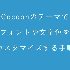 Cocoonのテーマのフォントや文字色をカスタマイズする手順【WordPress】