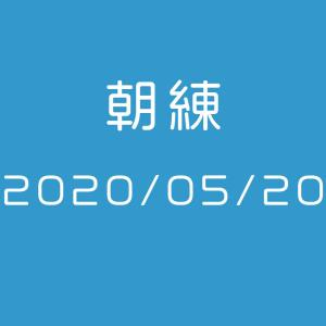 昼練【2020/05/20】