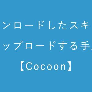 ダウンロードしたスキンをアップロードする手順【Cocoon】