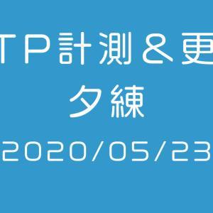 FTP計測&更新【夕練・2020/05/23】