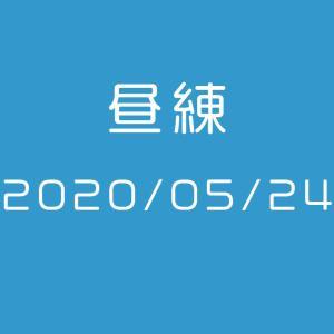 昼練【2020/05/24】