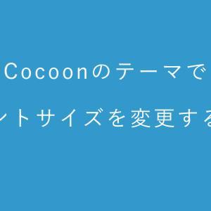 Cocoonのテーマのフォントサイズを変更する手順【WordPress】