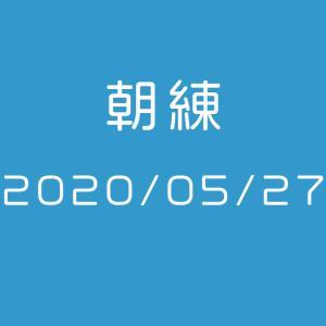 朝練【2020/05/28】