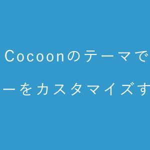 Cocoonのテーマのフッターをカスタマイズする手順【WordPress】