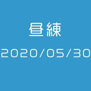 昼練【2020/05/30】
