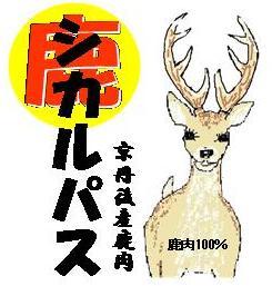 鹿サラミ作成