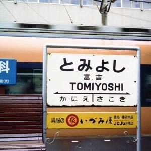 たぶん1981年頃のオヤジカメラ汚写真 近鉄四日市駅・国鉄大垣駅