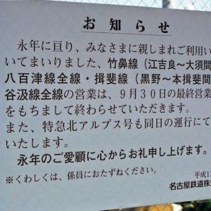 大合理化に踏み切った名古屋鉄道さんの2001年その1 さようなら竹鼻線・江吉良~大須