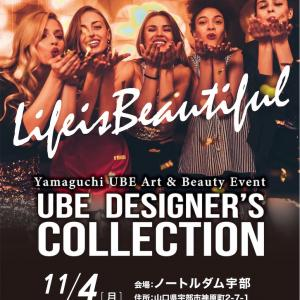 UBE DESIGNERS COLLECTIONのご案内