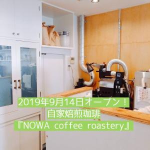 2019年9月14日オープン!自家焙煎珈琲『NOWA coffee roastery』