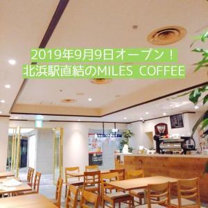 2019年9月9日オープン!北浜駅直結のMILES COFFEE