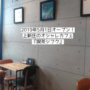 2019年5月1日オープン!上新庄のオシャレカフェ『喫茶シフク』