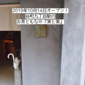 2019年10月14日オープン!谷町九丁目駅のお茶と最中『実と美』