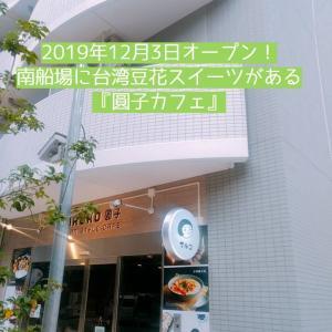 2019年12月3日オープン!南船場に台湾豆花スイーツがある『圓子カフェ』