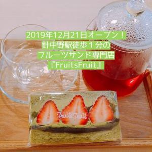 2019年12月21日オープン!針中野駅徒歩1分のフルーツサンド専門店『FruitsFruit』