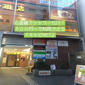 心斎橋でシャワーだけ!300円~で利用できる『キャビNET』