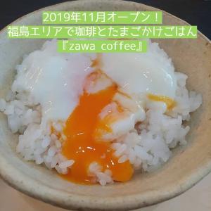 2019年11月オープン!福島エリアで珈琲とたまごかけごはん『zawa coffee』