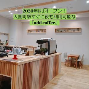 2020年1月オープン!大国町駅すぐに夜も利用可能な『add coffee』
