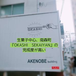 生菓子中心、南森町の『OKASHI SEKAIYAN』の完成度が高い
