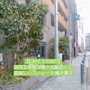 【CAFE CYANT】四天王寺前夕陽ヶ丘駅近くに美味しいコーヒーと焼き菓子