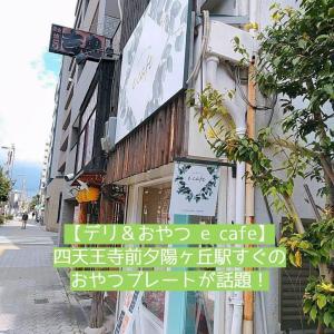 【デリ&おやつ e cafe】四天王寺前夕陽ヶ丘駅すぐのおやつプレートが話題!