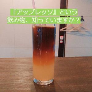 『アップレッソ』という飲み物、知っていますか?