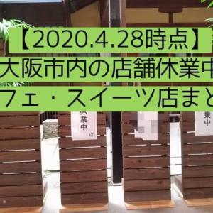 【2020.4.28時点】大阪市の店舗休業中のカフェ・スイーツ店まとめ