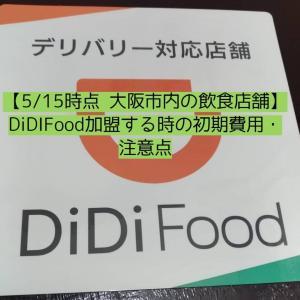 【5/15時点 大阪市内の飲食店舗】DiDIFood加盟する時の初期費用・注意点