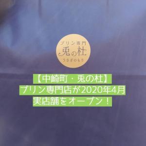 【中崎町・兎の杜】プリン専門店が2020年4月実店舗をオープン!