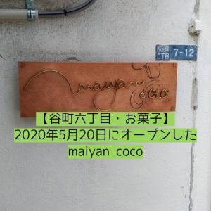 【谷町六丁目・お菓子】2020年5月20日にオープンしたmaiyan coco