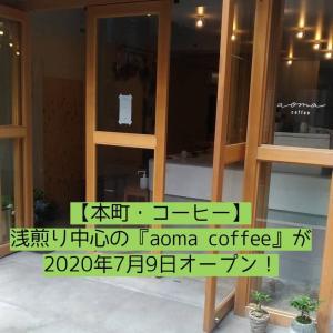【本町・コーヒー】浅煎り中心の『aoma coffee』が2020年7月9日オープン!