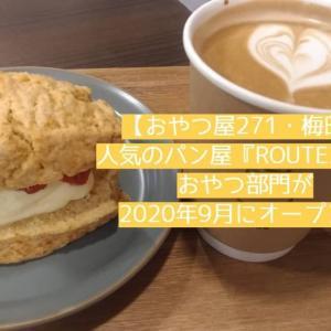 【おやつ屋271・梅田】人気のパン屋『ROUTE271』のおやつ部門が2020年9月にオープン!
