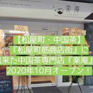 【松屋町・中国茶】『松屋町筋商店街』に出来た中国茶専門店『楽庵』が2020年10月オープン!