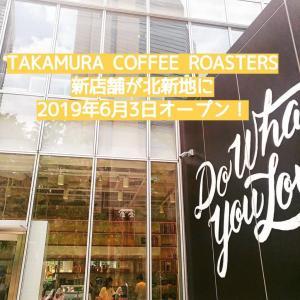 TAKAMURA COFFEE ROASTERS新店舗が北新地に2019年6月3日オープン!