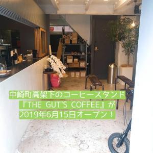 中崎町高架下のコーヒースタンド『THE GUT'S COFFEE』が2019年6月15日オープン!