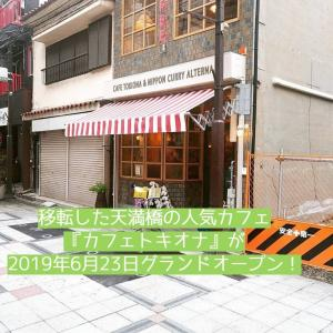 移転した天満橋の人気カフェ『カフェトキオナ』が2019年6月23日グランドオープン!