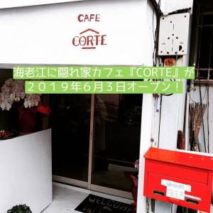 海老江に隠れ家カフェ『CORTE』が2019年6月3日オープン!