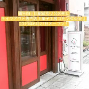 蒲生四丁目駅徒歩2分の所にテイクアウト専門店『菓子工房コモンROUGE』が2019年6月27日オープン!