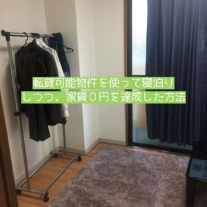 転貸可能物件を使って寝泊りしつつ、家賃0円を達成した方法