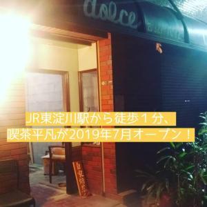 【プレオープン中】JR東淀川駅から徒歩1分、喫茶平凡が2019年7月オープン!