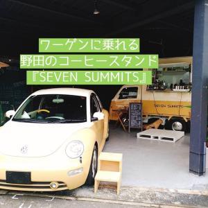 ワーゲンに乗れる野田のコーヒースタンド『SEVEN SUMMITS』