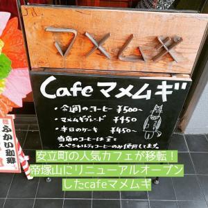 安立町の人気カフェが移転!帝塚山にリニューアルオープンしたcafeマメムギ