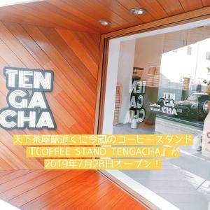 天下茶屋駅近くに今風のコーヒースタンド『coffee stand TENGACHA』が2019年7月28日オープン!
