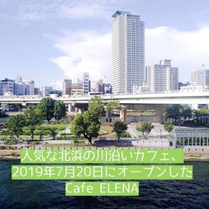 人気な北浜の川沿いカフェ、2019年7月20日にオープンしたCafe ELENA