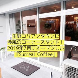 生野コリアンタウンに今風のコーヒースタンド!2019年7月にオープンした『Surreal Coffee』