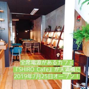 全席電源があるカフェ『SHIRO Cafe』が天満橋に2019年7月25日オープン!